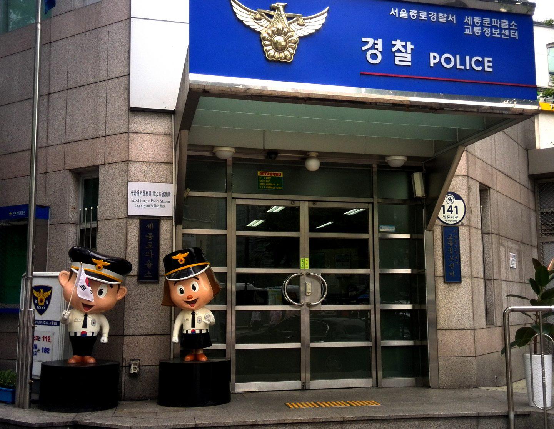 4PolizeiKorea