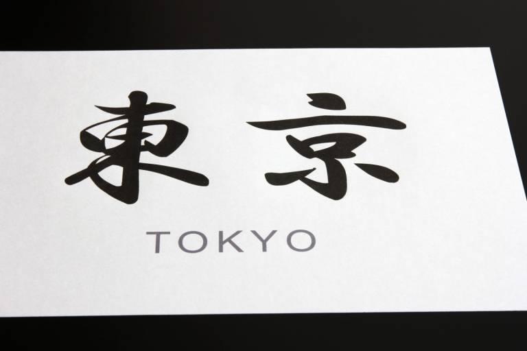 Die kaji für Tokyo stehen auf einem Blatt geschrieben