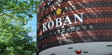 Kōban
