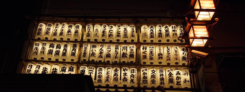 Survival Guide Japanisch Vokabular Für Die Japanreise