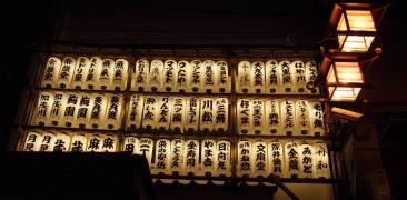 Beschriftete Lampions im Dunkeln
