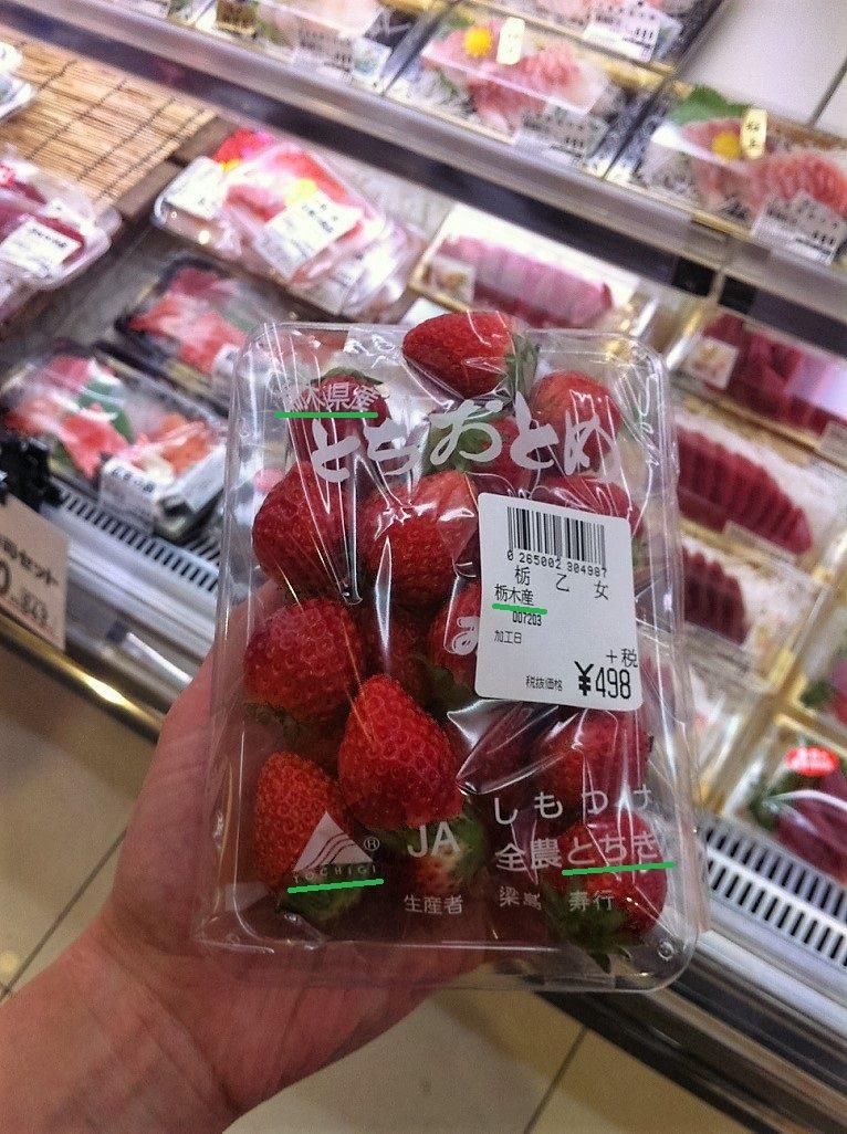 Tochigi Radioaktivität Japan Lebensmittel