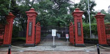 gakushuin-womens-college