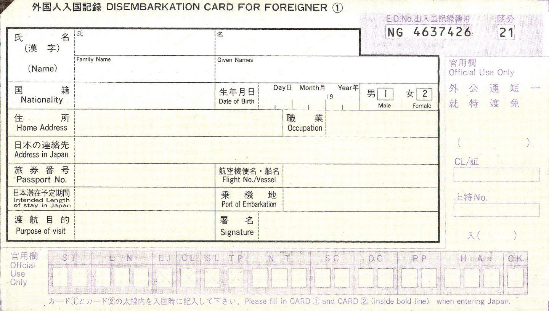 Disembarkation Card für die Einreise nach Japan