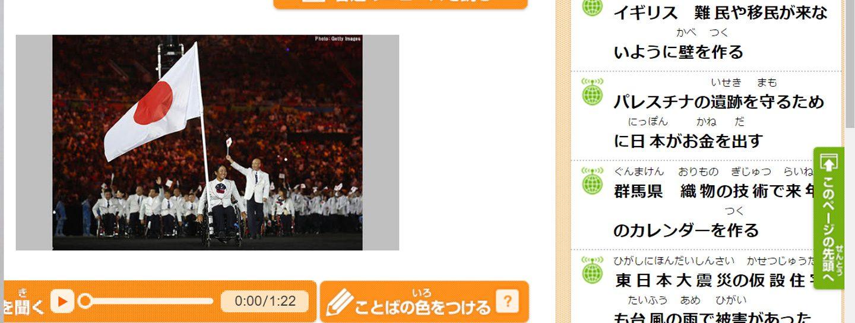 Easy News NHK