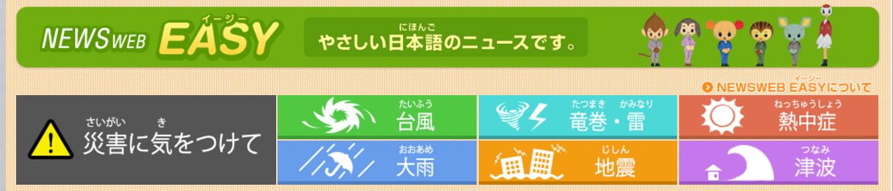 Easy News NHK Japanisch
