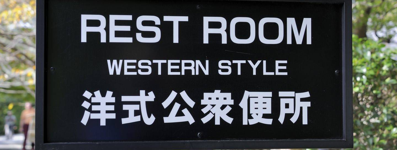 Toilette Japan