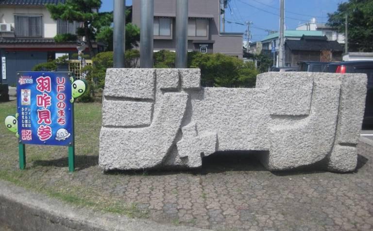 onomatope statue