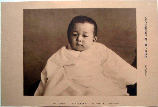 Akihito Postkarte