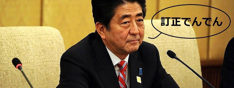 Abe teisei denden