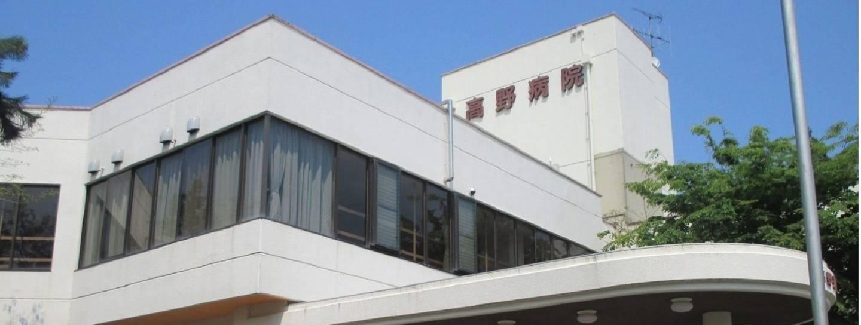 takano krankenhaus