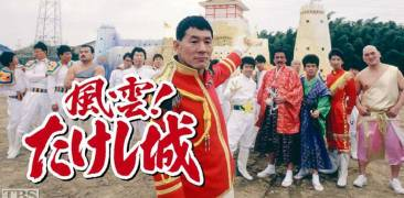 takeshi's castle tbs