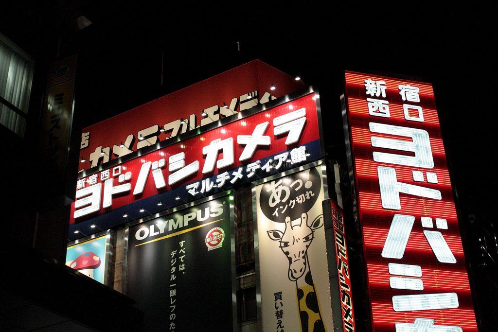 Neonschilder von Yodobashi Kamera