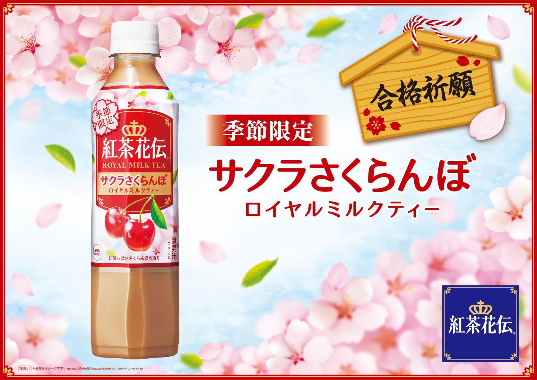 sakura milk tea
