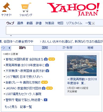 yahoo news fukushima