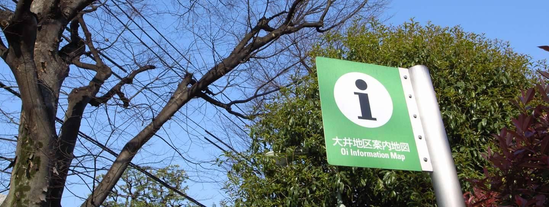 Hilfe Info Japan Notfall