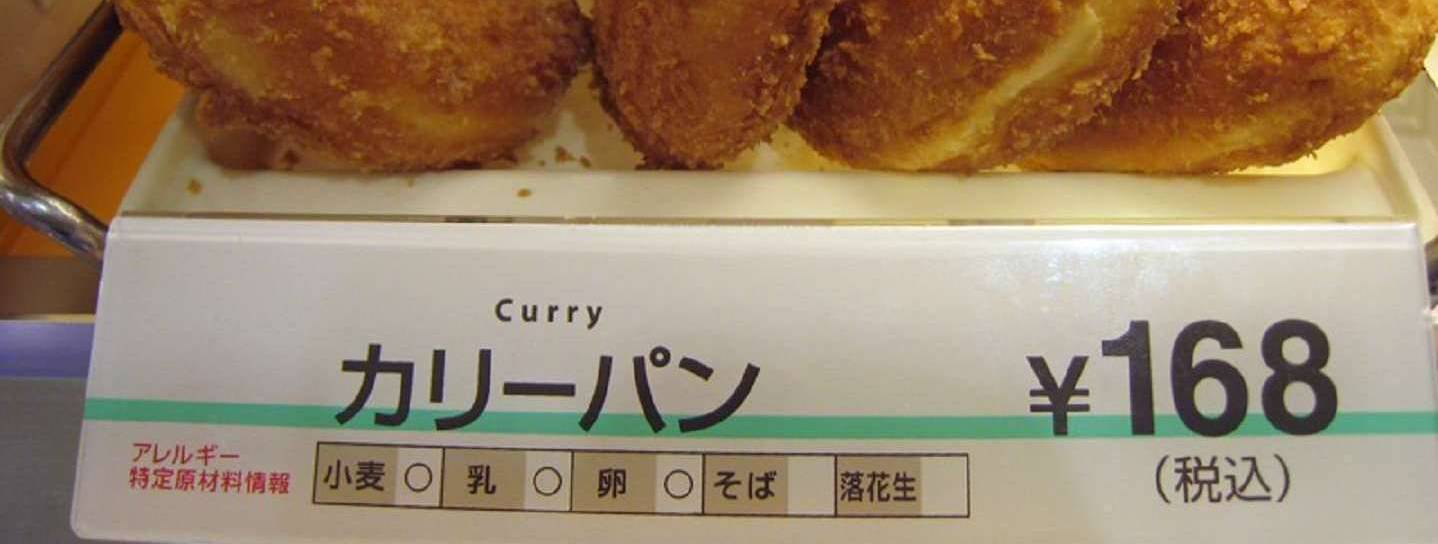 curry pan