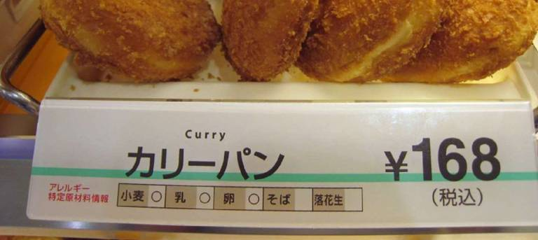 curry pan