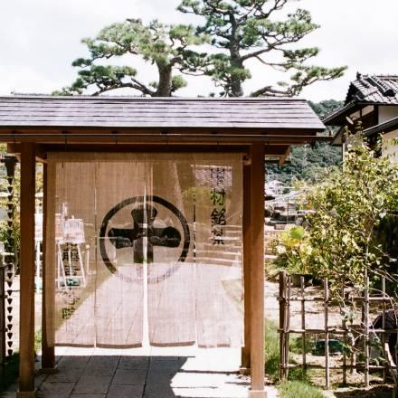 Nakamura Tokichi Grüntee Teehaus Kyoto Japan Grünter Tee Matcha