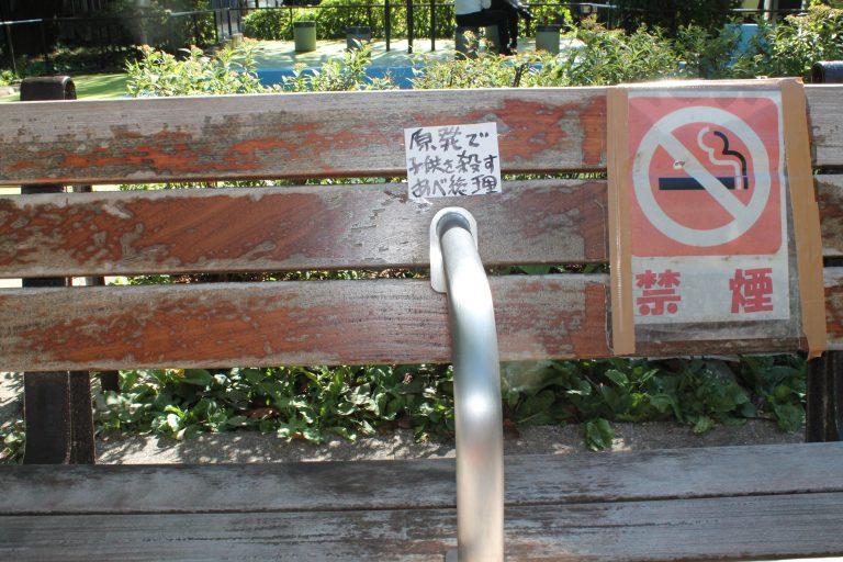 anti-Abe proteste