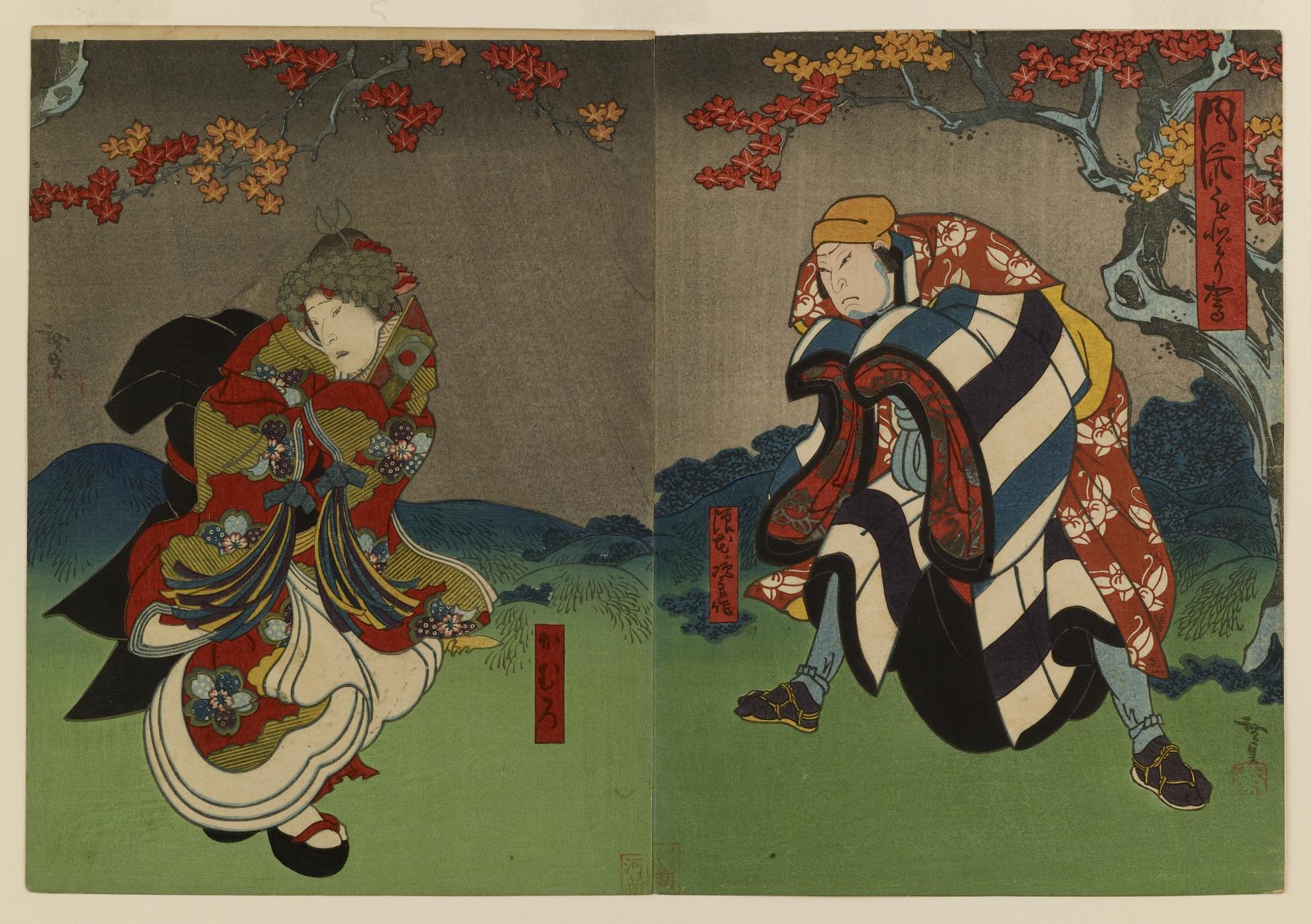 Furyū Odori