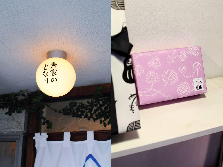 Aoya no tonari