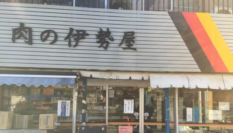 fleisch in japan