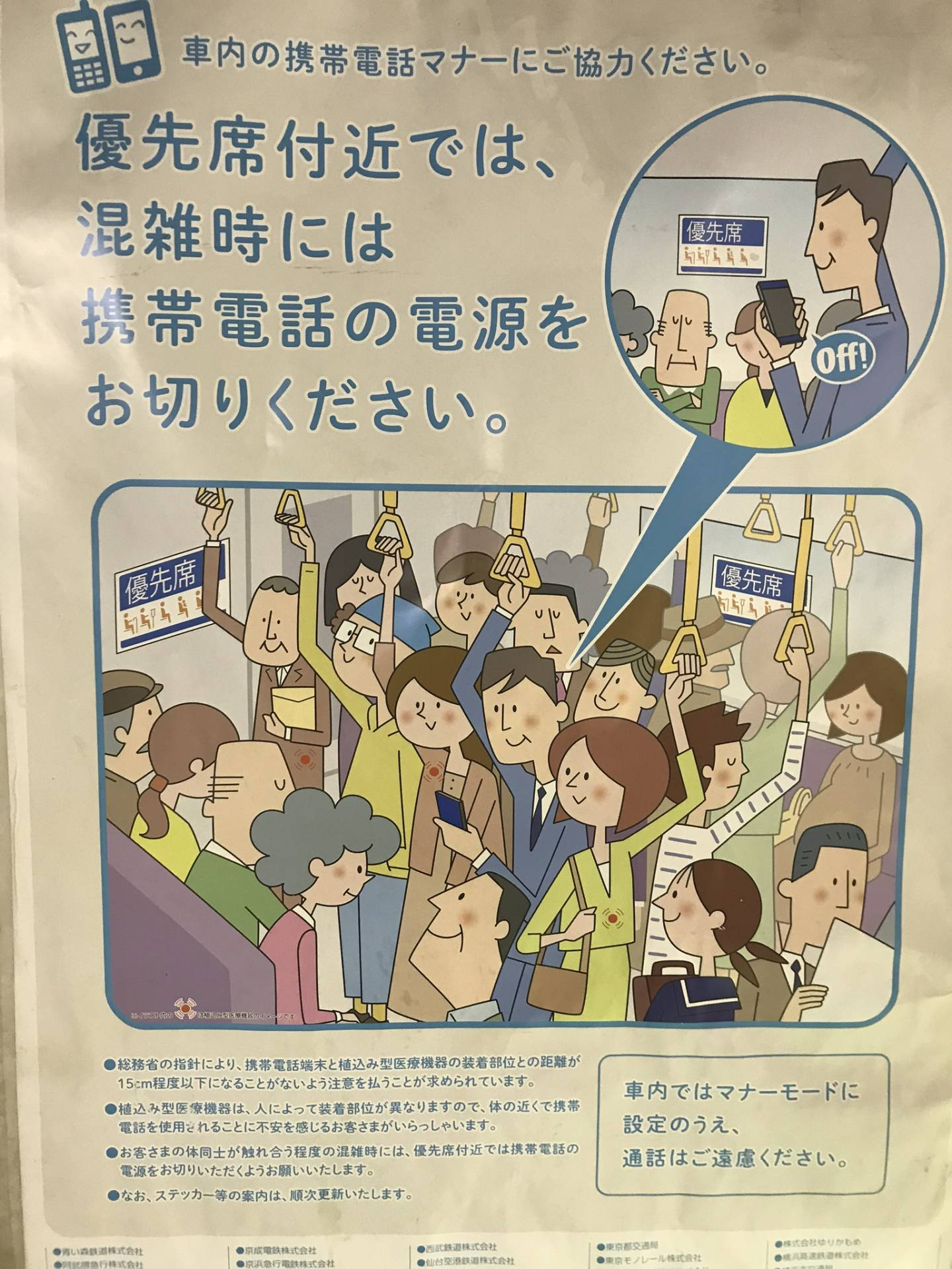 ein Plakat zum richtigen Verhalten in japanischen Zügen