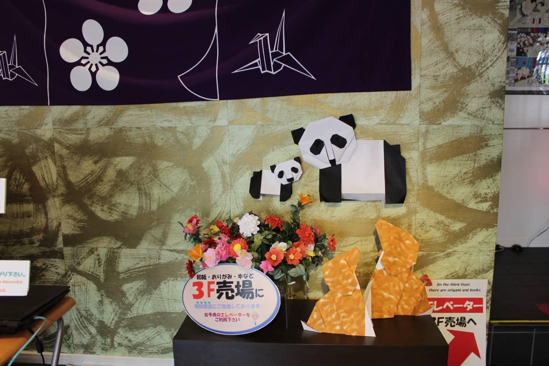 Die Lobby des Origami Kaikan in Tokyo