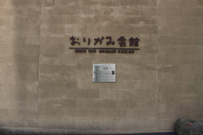 Die Außenfassade des Origami Kaikans