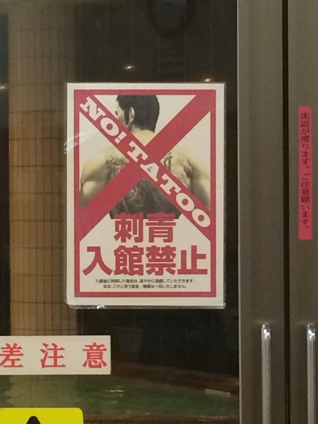 Schild: Keine Tattoos erlaubt