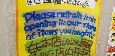 Englische Überstezung auf Schild in Japan