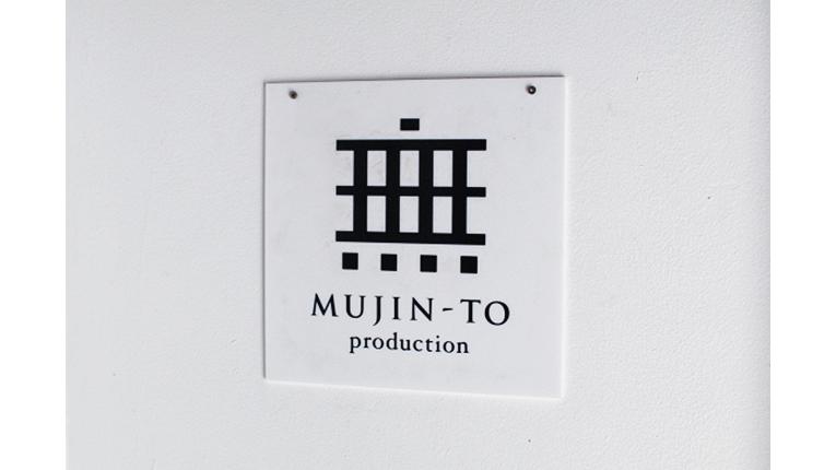 das logo der galerie mujin-to