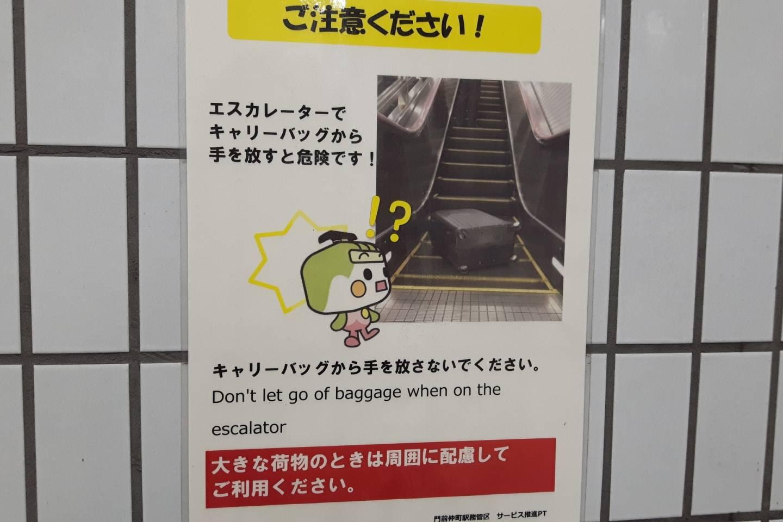 Hinweisschild in japan