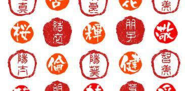 Japanische Namensstempel