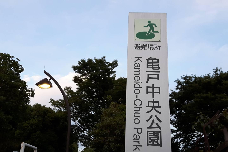 Sammelplätze Zeichen