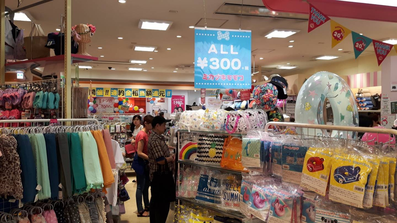 Schon mal besucht? 300 Yen Shops gibt es bereits in vielen Einkaufszentren zu finden.