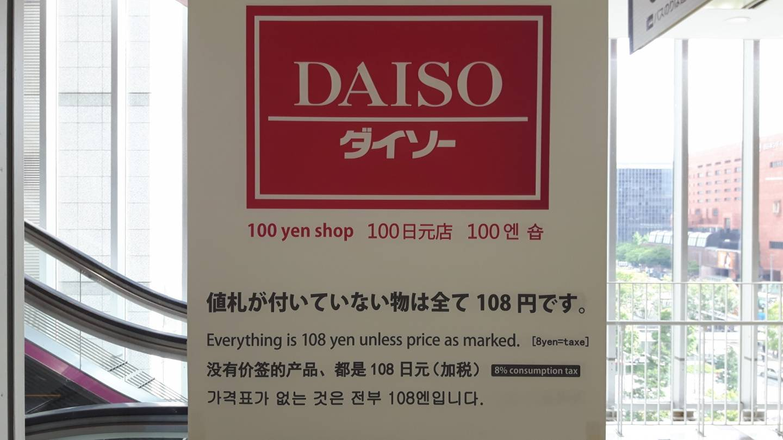 Es gibt mehr als 2000 Daiso Geschäfte in ganz Japan.