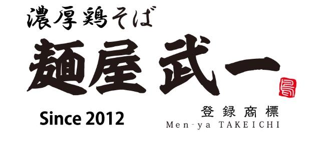 takeichi logo