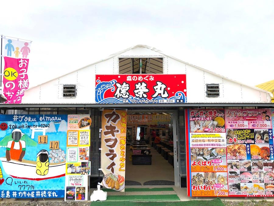 Tokueimaru