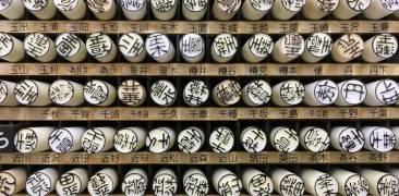 japanische namensstemepl