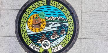 Gullideckel Yahatainu und Shingen-Damm