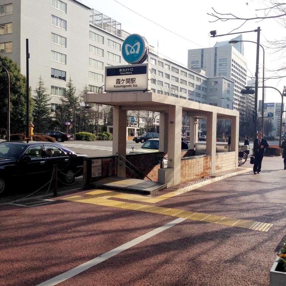 Tōkyōter U-Bahn-Station