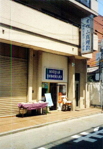 Zweigstelle der Aum-Sekte in Yokohama