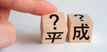 """Kanji für """"heisei"""" auf zwei Würfeln, die umgedreht werden. Es folgen Fragezeichen."""