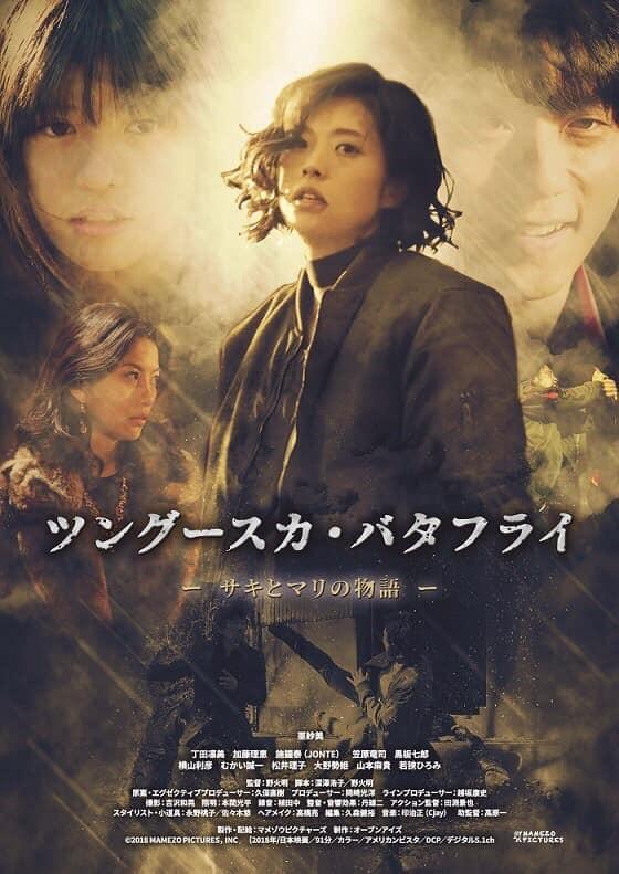 Tunguska Butterfly Poster