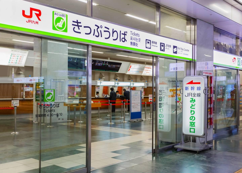 Midori no Madoguchi