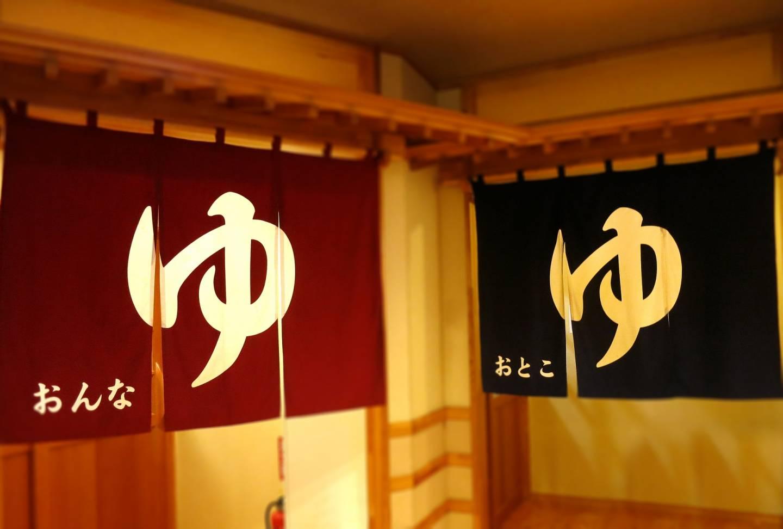 Vorhang zu den getrennten Bereichen für Frauen und Männer in einem Onsen
