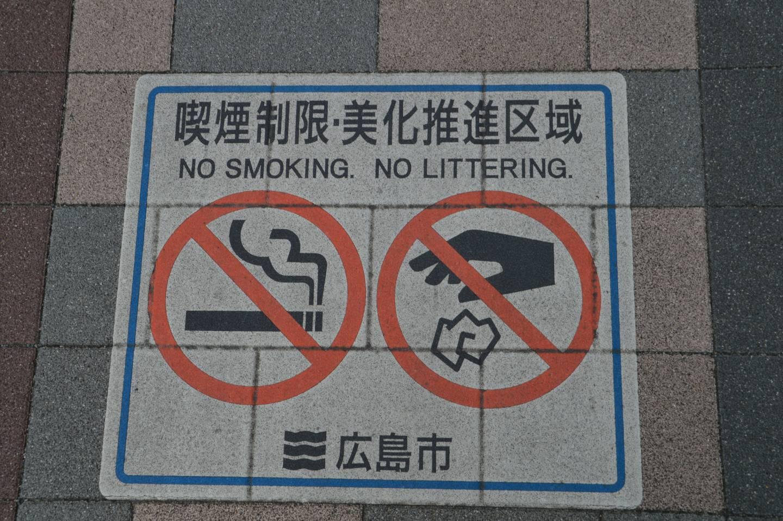 Verbotsschild zum Rauchen und Müll wegwerfen in Japan