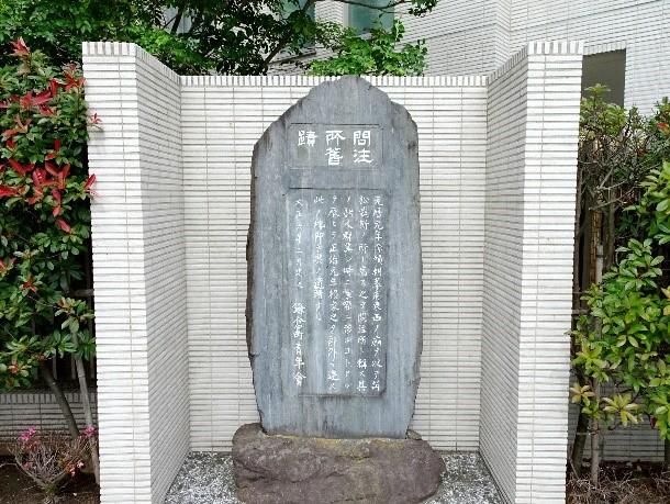 Steintafel als Denkmal des ersten japanischen Zivilgerichts
